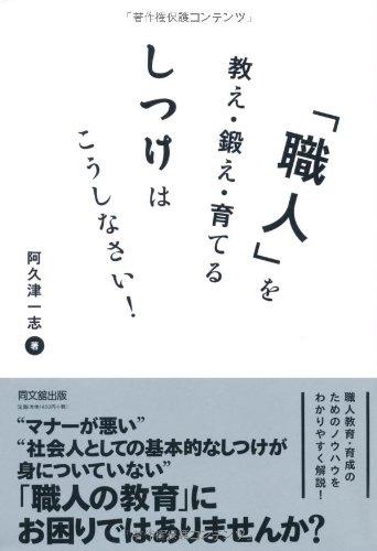 阿久津一志書籍